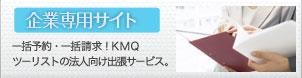 企業専用サイト | 一括予約・一括請求!KMQ ツーリストの法人向け出張サービス。